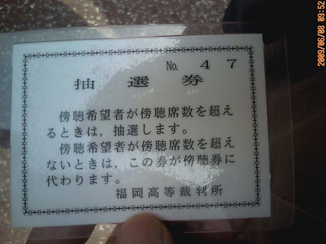 農水官僚の暴走_c0052876_19572217.jpg