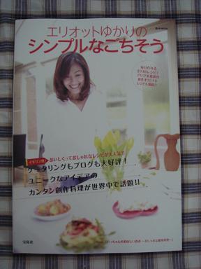 大好きな一冊から。。。コメントデビュー!?_a0102784_2452356.jpg