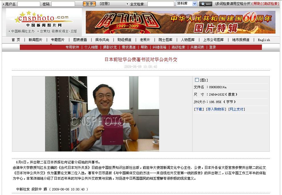 『中国のマスコミとの付き合い方』著者井出敬二さんの写真 中国新聞社より配信_d0027795_11204415.jpg