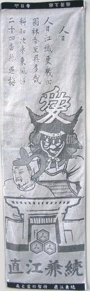 直江兼続スポーツタオル第3弾(人日じんじつ)_b0163804_22581877.jpg