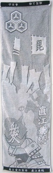 直江兼続スポーツタオル第1弾(愛のかぶと)_b0163804_2302941.jpg