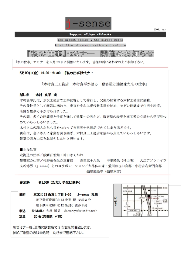 2009年5月29日「木村良平が語る数寄屋と建築家たちの仕事」_f0155409_024177.jpg