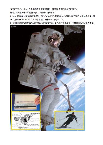 「北のデザイン」その手法5・・・「NASAから学ぶ断熱の新しい気付き」_f0155409_9232985.jpg