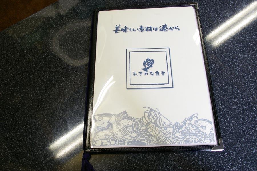新メニューブック完成_e0160513_2285016.jpg