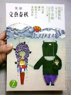 「別冊文藝春秋」7月号_b0136144_2135548.jpg