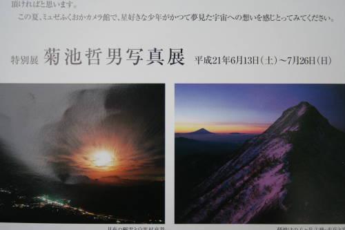 ミュゼ ふくおか カメラ館_b0147051_1656130.jpg