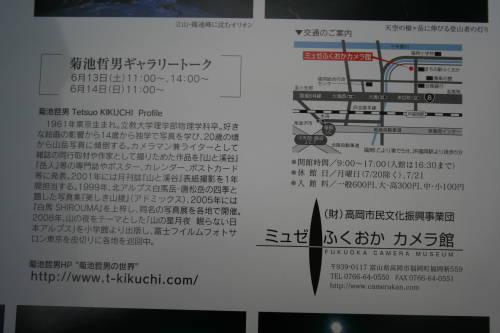 ミュゼ ふくおか カメラ館_b0147051_173616.jpg