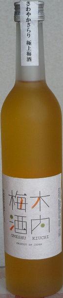 日本一の梅酒_f0193752_2243227.jpg