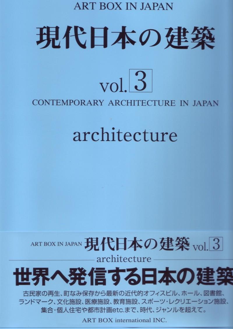 建築専門誌『現代日本の建築』に掲載_d0082356_14545284.jpg