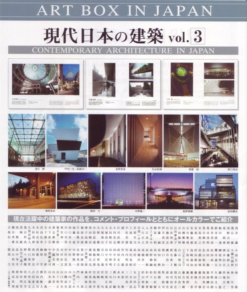 建築専門誌『現代日本の建築』に掲載_d0082356_14551118.jpg
