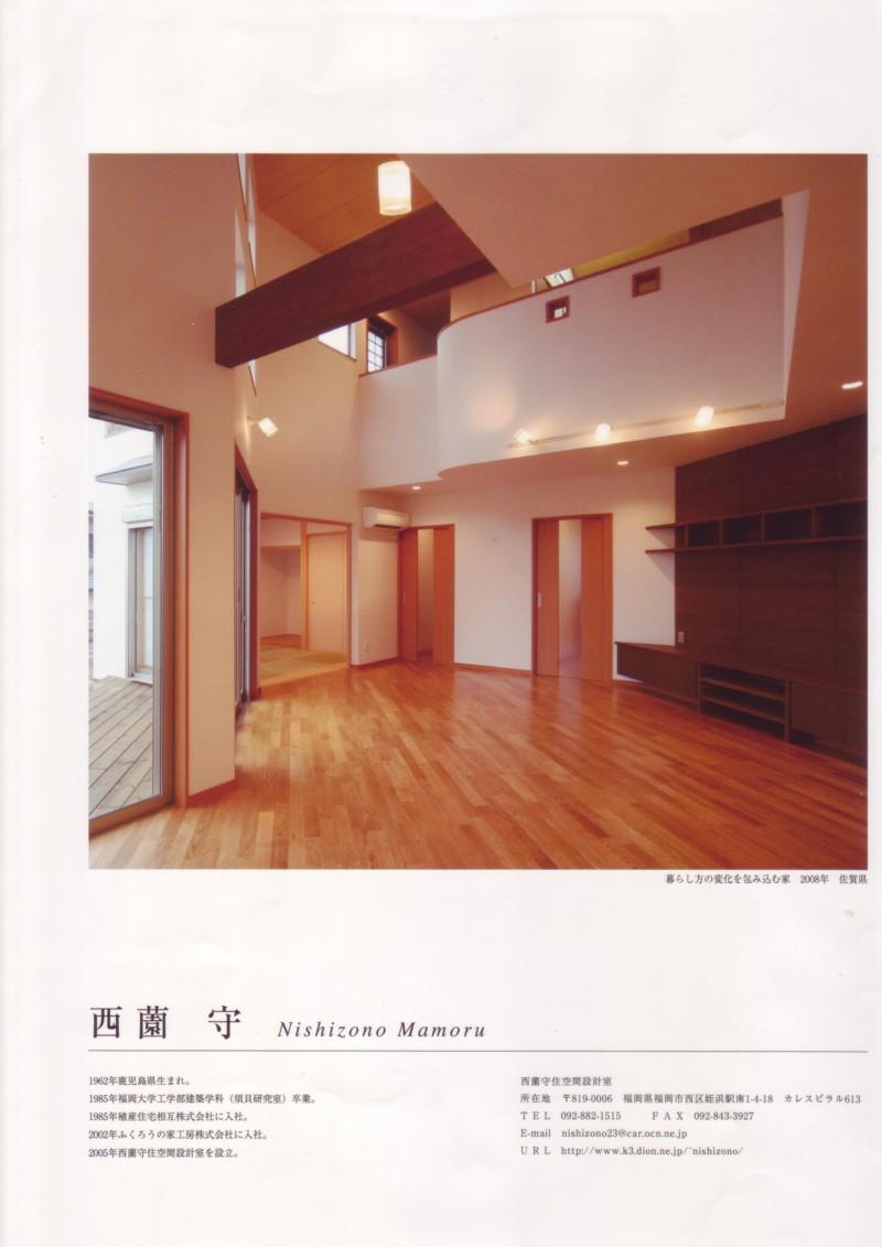 ≪菜園場のある家≫ ≪ギャラリーのある家≫≪暮らし方の変化を包み込む家≫『現代日本の建築』に 掲載_d0082356_1513983.jpg