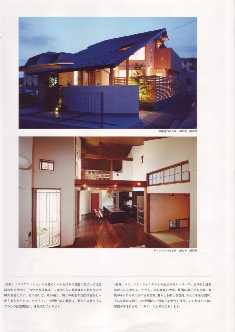 ≪菜園場のある家≫ ≪ギャラリーのある家≫≪暮らし方の変化を包み込む家≫『現代日本の建築』に 掲載_d0082356_1515343.jpg