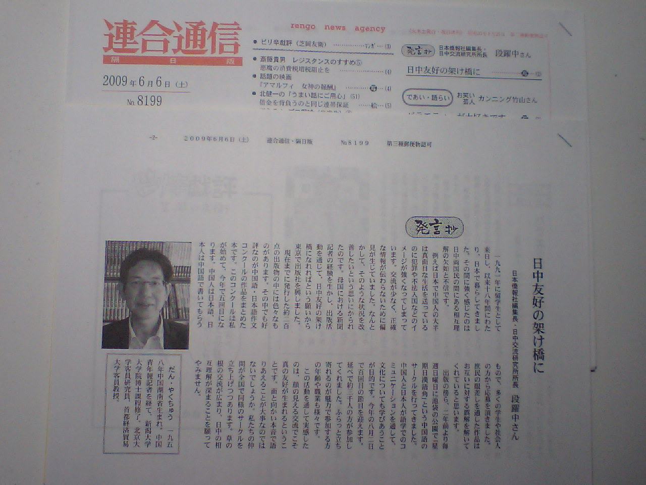 連合通信・文化生活特集7月号に登場_d0027795_20261470.jpg