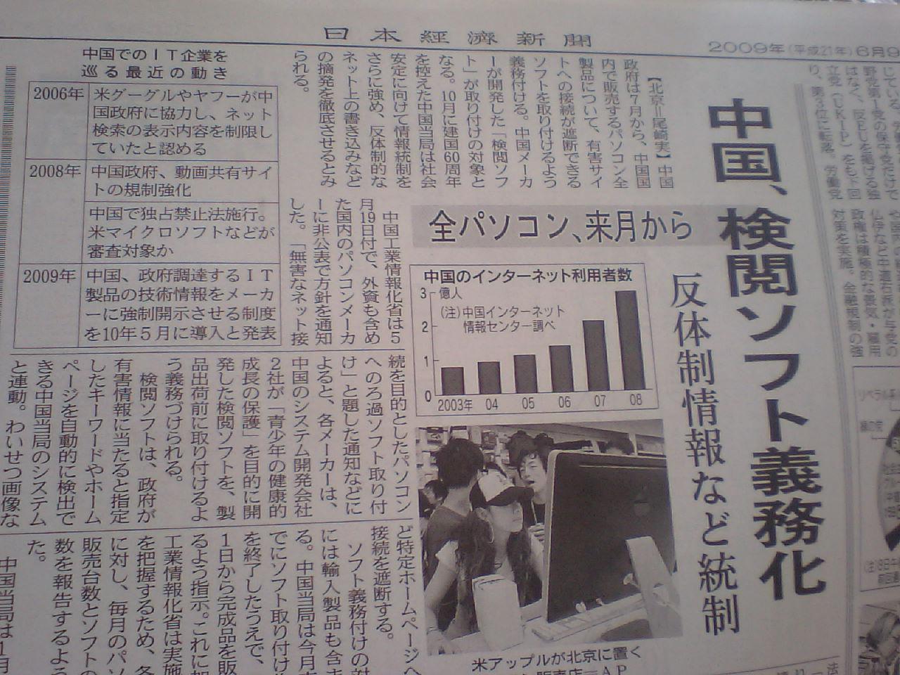 日経9日朝刊_d0027795_73344100.jpg