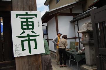 京都の手作り市『寅市』_a0115906_7432997.jpg
