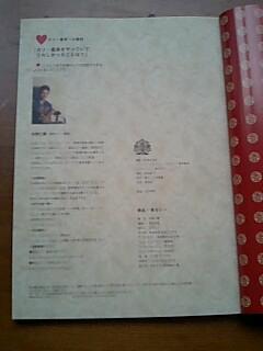 木ベラと「絶品! 香カレー」_c0033210_11295411.jpg