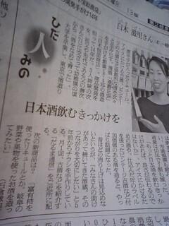 朝日新聞で紹介していただきました。_d0005720_10571356.jpg