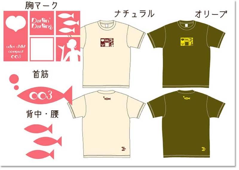 今度のTシャツは!(えび)_a0125023_0345486.jpg