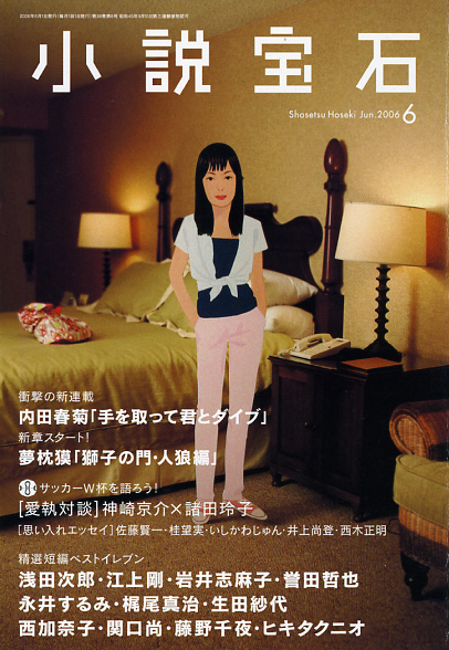小説宝石06年6月号_c0075725_12452067.jpg