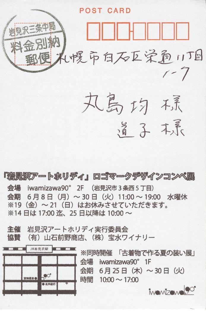 f0142432_20205565.jpg