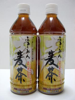 ペットボトル商品ロゴ : 「ふぁ~みん麦茶」 JA兵庫南様  _c0141944_23232593.jpg
