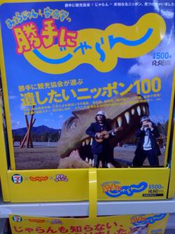 みうらじゅん&安西肇 / 20001_f0196753_17193454.jpg
