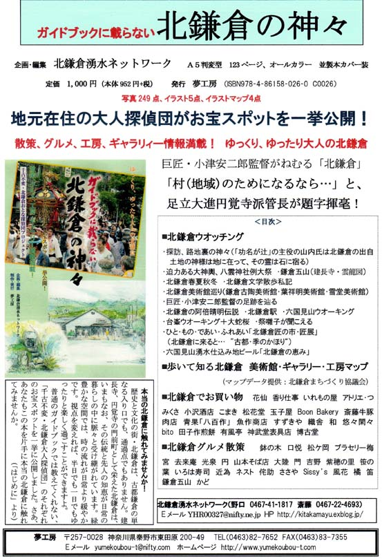北鎌倉の神々の取り扱いを龍隠庵が了承_c0014967_19111360.jpg