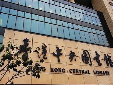 香港中央図書館_e0155771_18512313.jpg