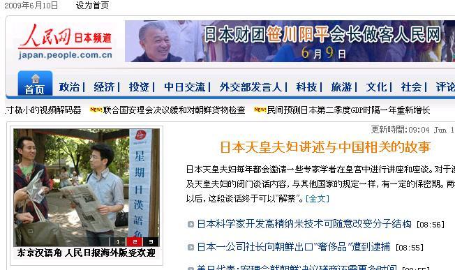 第92回漢語角写真 人民網日本版トップに掲載_d0027795_1011899.jpg