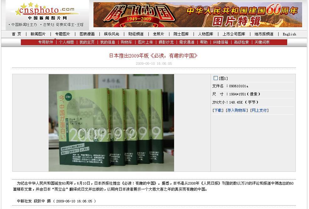 『必読!今、中国が面白い 2009』  刊行の写真 中国新聞社より配信_d0027795_17163875.jpg