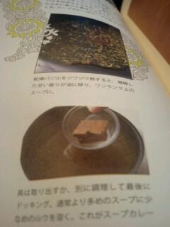 鍋とフライパンと「絶品! 香カレー」_c0033210_15531190.jpg