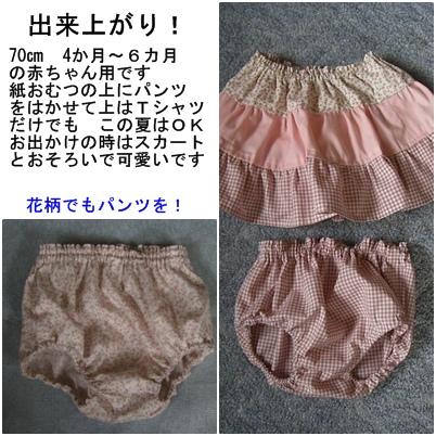 子供のギャザースカートとパンツをつくろう_a0084343_7432335.jpg