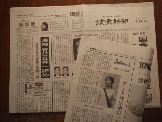 読売新聞欧州衛星版」 2009年5月...