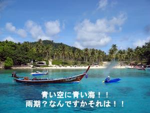 これが雨期だ!! ラチャヤイ島_f0144385_19553761.jpg