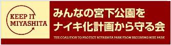 本日の渋谷区議会で宮下公園ナイキ化決定?_e0149596_218546.jpg