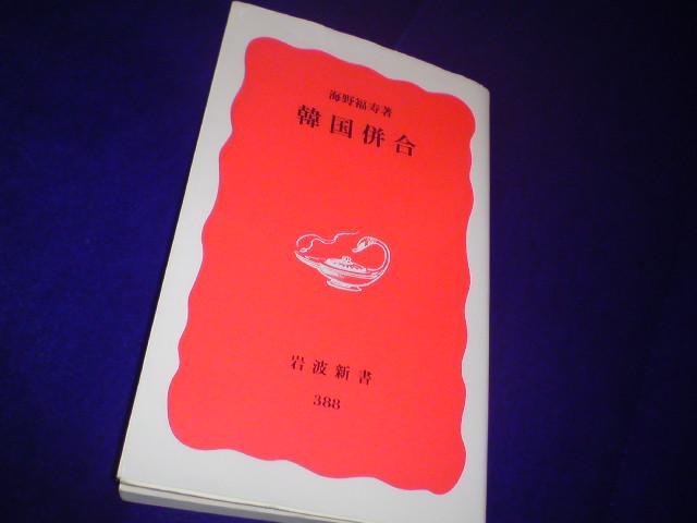 今頃勉強している佐平次だ  海野福寿「韓国併合」 : 梟通信~ホンの戯言