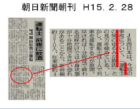 デジャ・ビュ:新幹線運転手居眠り_a0007242_11423878.jpg