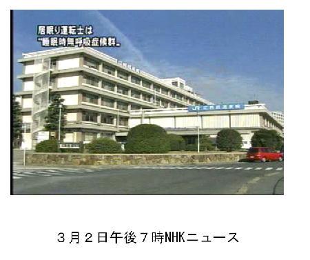 デジャ・ビュ:新幹線運転手居眠り_a0007242_11425131.jpg