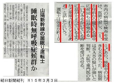 デジャ・ビュ:新幹線運転手居眠り_a0007242_1143465.jpg