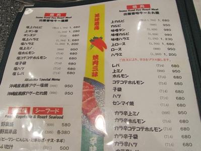 仙川「あかべこ」焼肉_c0060651_12565327.jpg