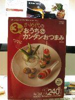 ササッと3分! 生ニラの混ぜ素麺_e0110659_847599.jpg