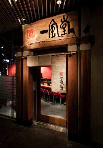 一風堂 横浜西口店_f0171785_14452199.jpg