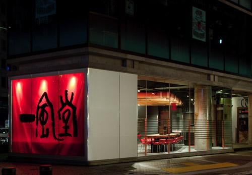 一風堂 横浜西口店_f0171785_14484761.jpg
