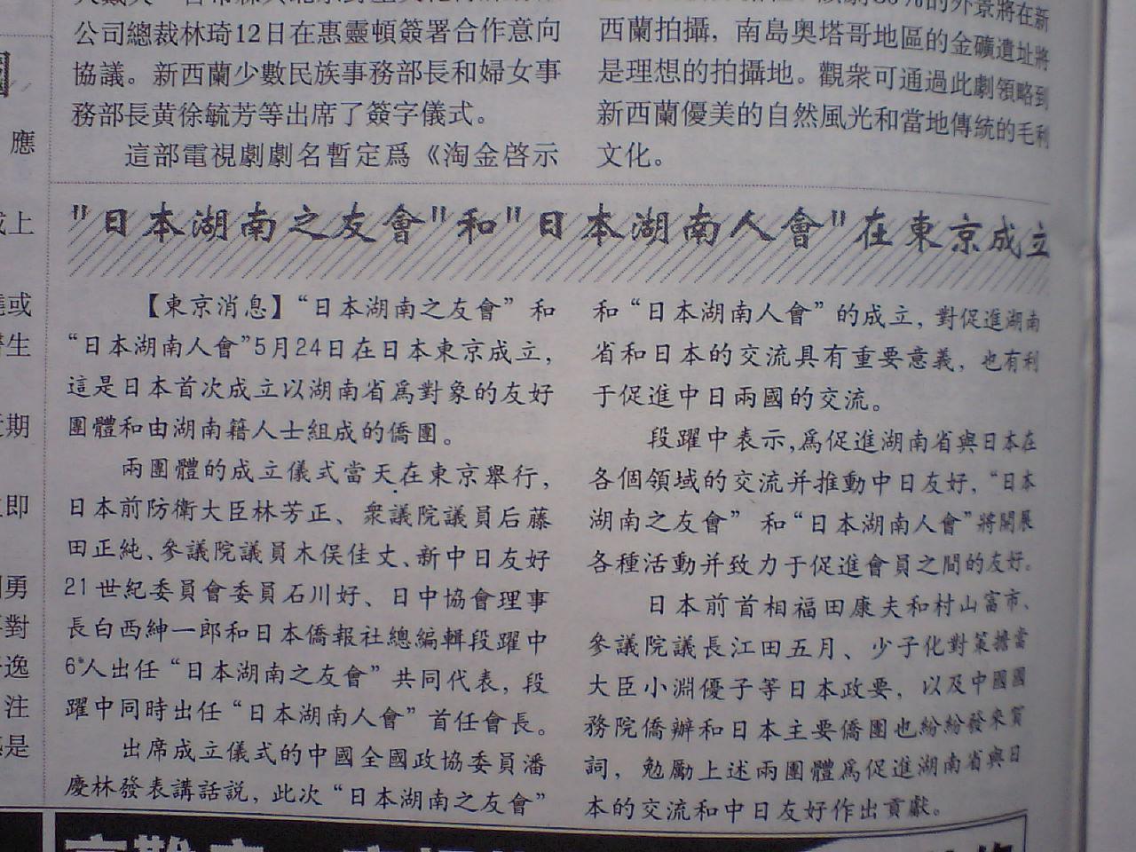 知音報 日本湖南省友の会 日本湖南人会発足を報道_d0027795_2112957.jpg