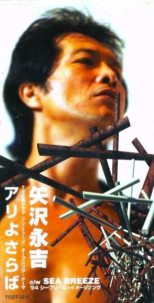 矢沢永吉 全シングル・アルバム 2_b0033699_1338297.jpg