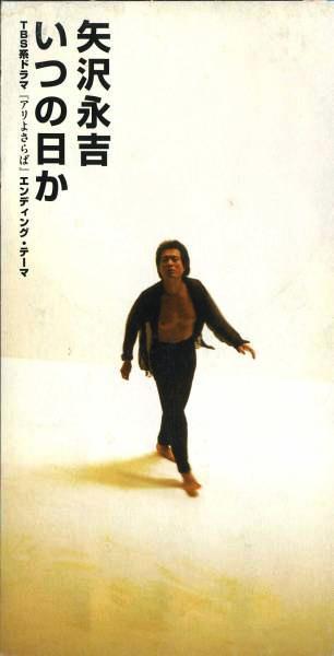 矢沢永吉 全シングル・アルバム 2_b0033699_13394487.jpg