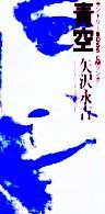 矢沢永吉 全シングル・アルバム 2_b0033699_13502373.jpg