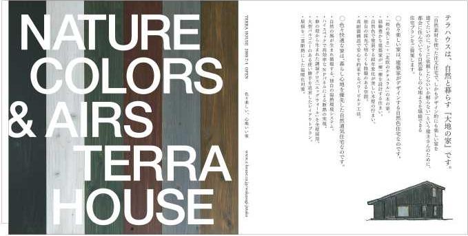 南のデザイン2 terra house「須恵の家」セミナー&見学会開催!_f0155409_1192988.jpg