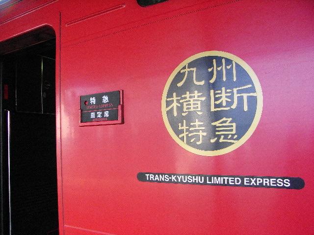 6月12日(金) 乗り鉄子の熊本リポート その1_d0082944_3555081.jpg