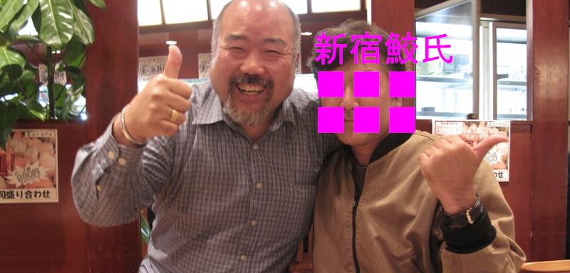 09年6月13日・新宿鮫氏と合コン?!_c0129671_1016245.jpg